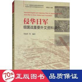 侵华日军细菌战重要外文资料译介