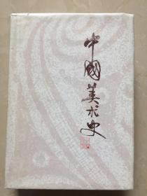 中国美术史(货号Y2)