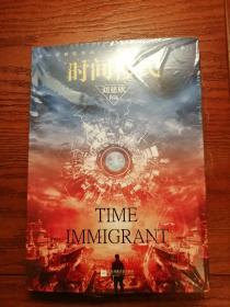 刘慈欣《时间移民》签名本