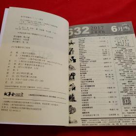 故事会96(2017合订本 总第632-633期 夏季增刊)