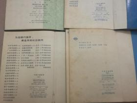 中国交通地图册  (70-80年代)