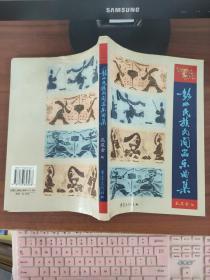 彭水民族民间器乐曲集 孔庆余  编 重庆出版社