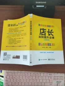 店长如何提升业绩(全新第3版) 李平贵、黄宪仁  著 电子工业出版社