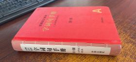 统编语文教材:字词句手册(1-6年级彩色本)  参考图片