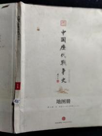 中国历代战争史地图册