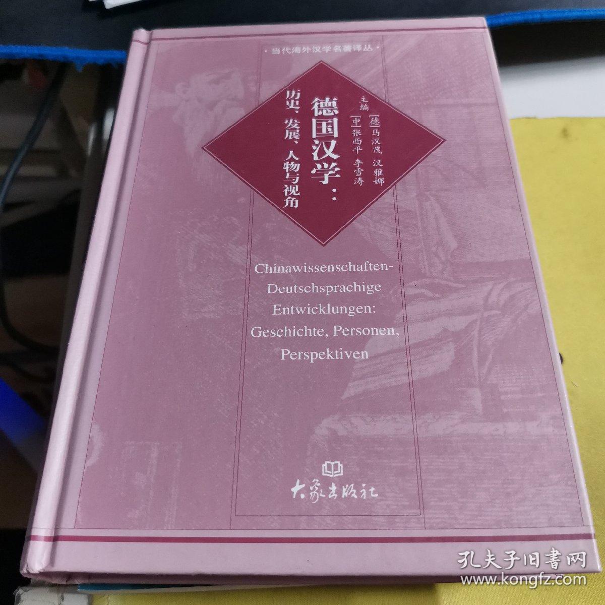 德国汉学:历史.发展.人物与视角