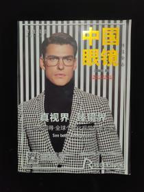 中国眼镜 科技杂志 2020.2 2020年2月