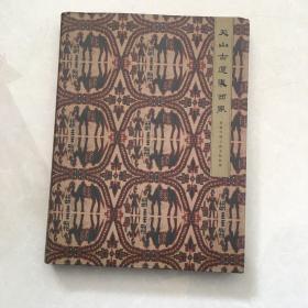 天山古道东西风:新疆丝绸之路文物特辑