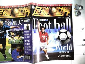 足球世界 1998年第13期