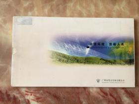 纪念人类第一次环境会议30周年 纪念册(含一枚50NTS纸币和二枚10元香港成立纪念币硬币)