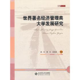世界著名经济管理类大学发展研究