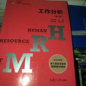 博学·21世纪人力资源管理丛书:工作分析(第三版)
