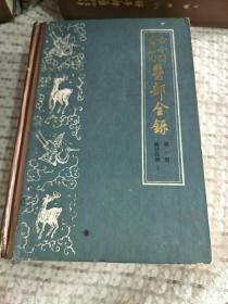 古今图书集成医部全录 32开精装 全十二册,1982年版