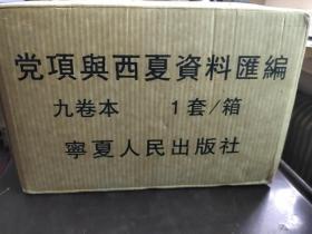 党项与西夏资料汇编(全九册)