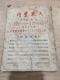 大众医刊(1934)年