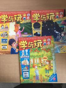 学与玩2012年第7-8, 9, 10期(三册合售)【实物拍图  内页干净】