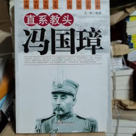 直系教头冯国璋