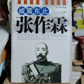 威震东北张作霖