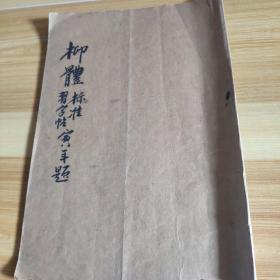 柳体玄秘塔标准习字帖