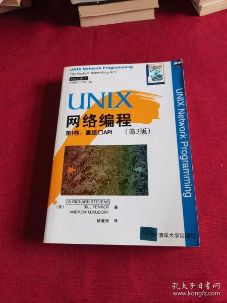 UNIX网络编程