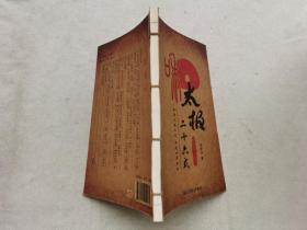 武当赵堡太极拳:和太极二十六式