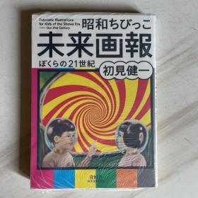 昭和ちびっこ未来画报 ぼくらの21世纪