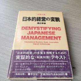 日本的経営の変貌