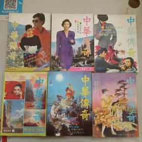 中华传奇大型文学双月刊1992(1-6期)6本合售