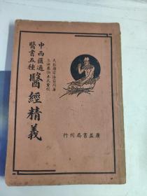 中西汇通医书五种 医经精义