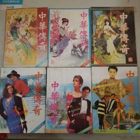 中华传奇大型文学双月刊1991(1-6期)6本合售