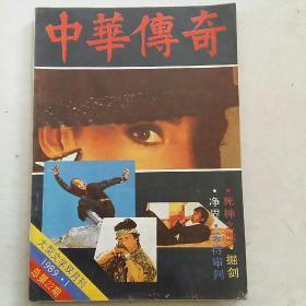 中华传奇大型文学双月刊1989.1