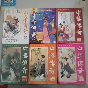 中华传奇大型文学双月刊1987(1-6期)6本合售