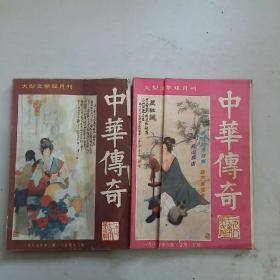 中华传奇大型文学双月刊1987(3、6期)2本合售