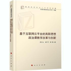基于互联网云平台的高职思想政治课教学改革与创新(高校思想政治工作研究文库)