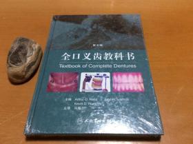 全口义齿教科书 (第6版)