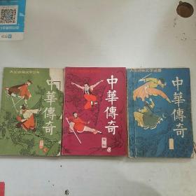 中华传奇创刊带12辑(3本合售)