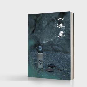文人空间制作,《一味真 习茶讲稿》文人空间 西泠印社出版