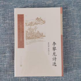 李攀龙诗选(中国古典文学读本丛书典藏)