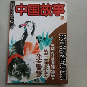 中国故事大型通俗文学期刊.精选版2007.5