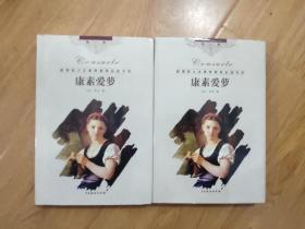 康素爱萝  1.2合售 中国戏剧