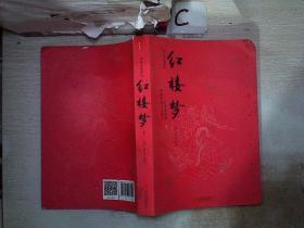 红楼梦 : 脂砚斋精评本 . 下、