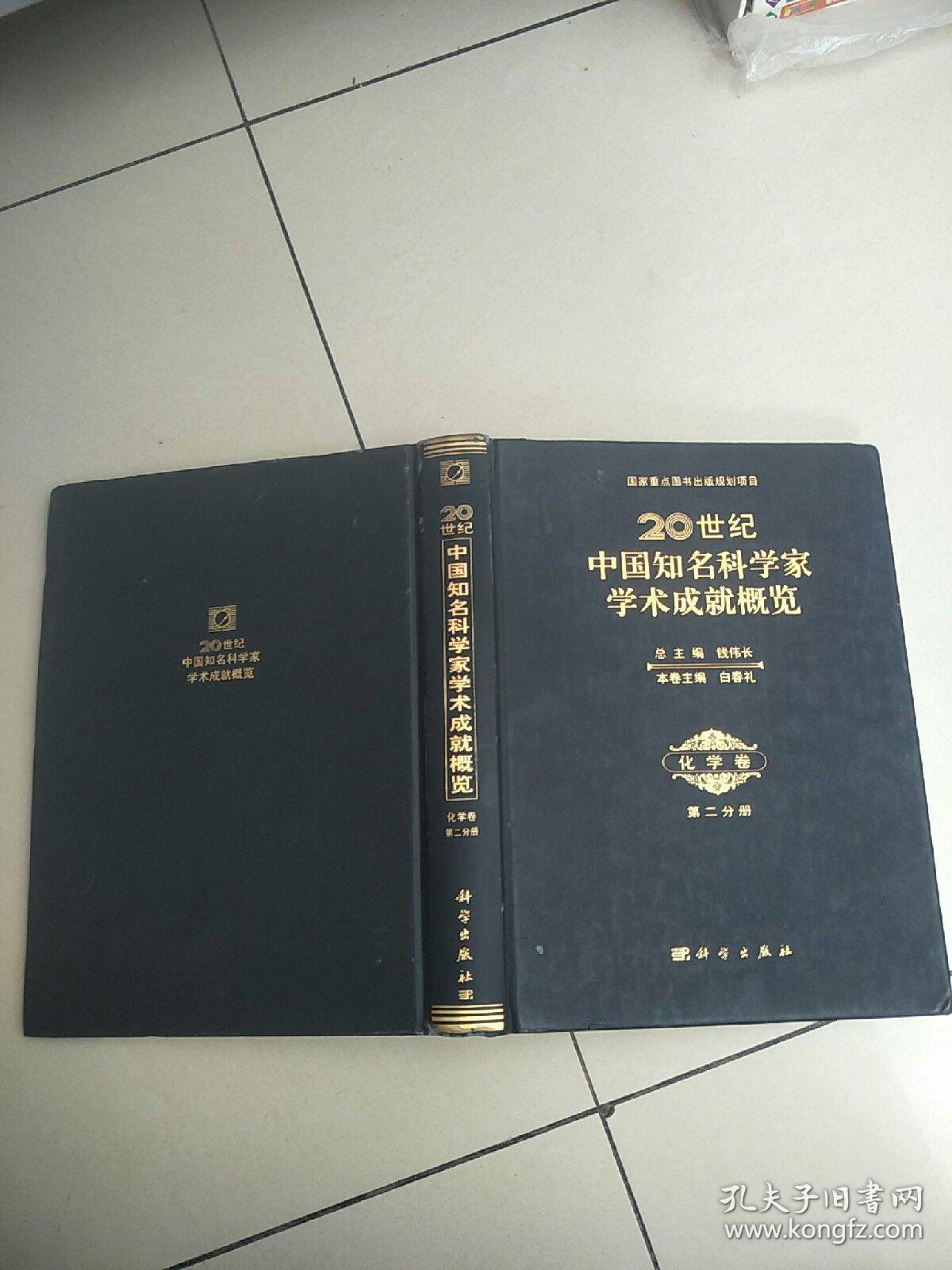 20世纪中国知名科学家学术成就概览 化学卷 第二分册    原版内页干净