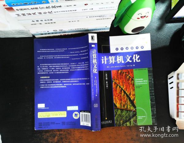 计算机文化:(英文版·第15版)