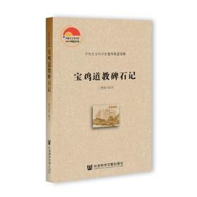 宝鸡道教碑石记                            中国社会科学院老年学者文库                   吴受琚 编著
