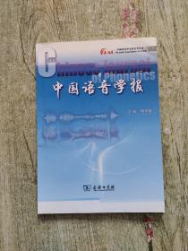 中国语音学报 第3辑