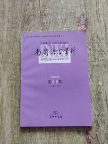 南开语言学刊 2009年第1期(总第13期)