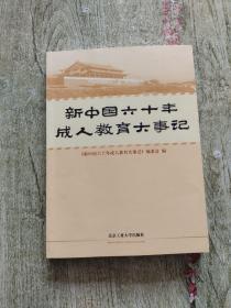 新 中国六十年成人教育大事记