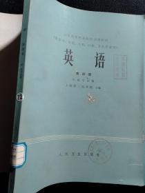 英语第二三四册合售