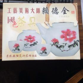 工艺美术大师赖德全国色茶具一套(证书有签名)