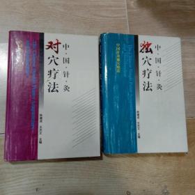 中国针灸独穴疗法